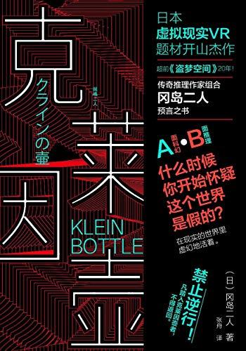 《克莱因壶》冈岛二人   epub+mobi+azw3   kindle电子书下载
