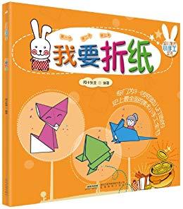 《幼儿美术小手工全书:我要折纸》阿卡狄亚   epub+mobi+azw3   kindle电子书下载