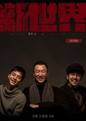 《新世界》(全四册)  徐兵 epub+mobi+azw3