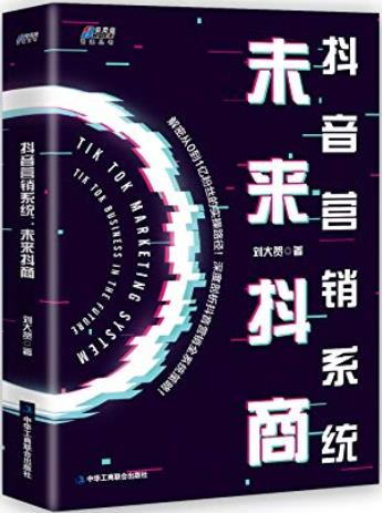 《抖音营销系统:未来抖商》 刘大贺   epub+mobi+azw3   kindle电子书下载