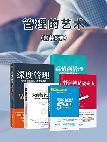 《管理的艺术》(套装五册) 戈德史密斯   epub+mobi+azw3   kindle电子书下载