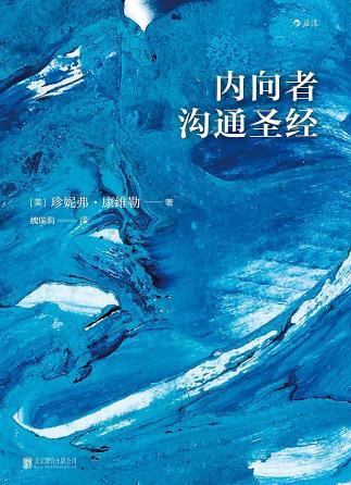 《内向者沟通圣经》珍妮弗·康维勒   epub+mobi+azw3   kindle电子书下载