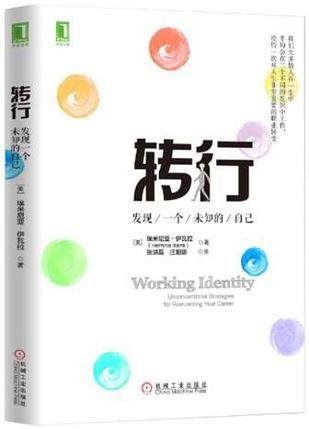 《转行:发现一个未知的自己》伊瓦拉  epub+mobi+azw3   kindle电子书下载
