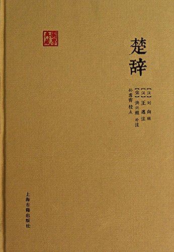 《楚辞》 (国学典藏) 洪兴祖 epub+mobi+azw3 kindle电子书下载