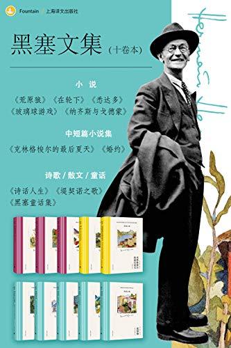 《黑塞文集》(全10卷)  黑塞  epub+mobi+azw3 kindle电子书下载