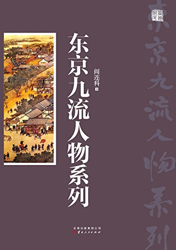 《东京九流人物》 阎连科 epub+mobi+azw3 kindle电子书下载