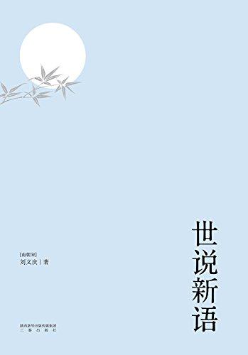 《世说新语》 (果麦经典)  epub+mobi+azw3 kindle电子书下载