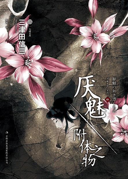 《厌魅·附体之物》三津田信三