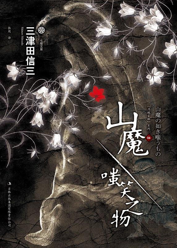 《山魔·嗤笑之物》电子书 三津田信三 epub+mobi  kindle电子书下载