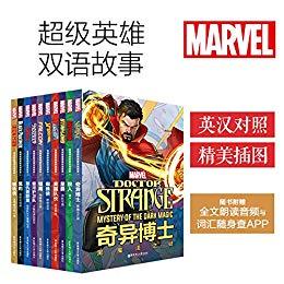 《漫威超级英雄双语故事集》 (套装共10本)