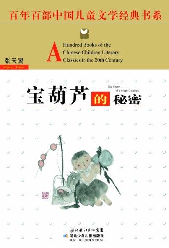 《宝葫芦的秘密》 (百年百部中国儿童文学经典书系) 张天翼 epub+mobi+azw3 kindle电子书下载