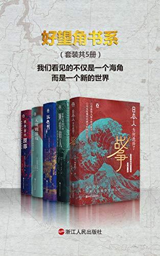 《好望角书系》 (套装共5册) epub+mobi+azw3 kindle电子书下载