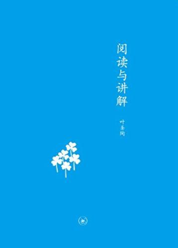 《阅读与讲解》  (中学图书馆文库) 叶圣陶 epub+mobi+azw3