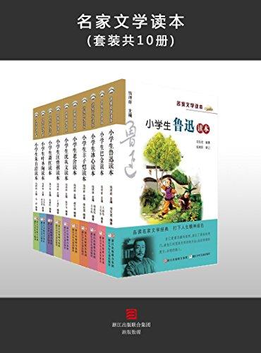 《小学生名家文学读本》 (全套共10册)