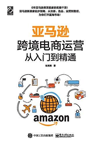 《亚马逊跨境电商运营从入门到精通》电子书下载 纵雨果 epub+mobi+azw3 kindle+多看版