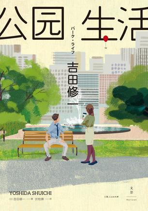 《公园生活》 吉田修一 epub+mobi+azw3 kindle电子书下载