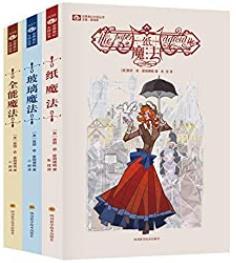 《纸魔法系列三部曲》霍姆博格 epub+mobi+azw3 kindle电子书下载
