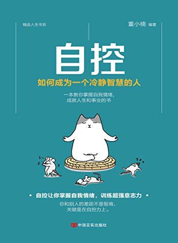 《自控:如何成为一个冷静智慧的人》电子书下载 董小楠 epub+mobi+azw3 kindle+多看版