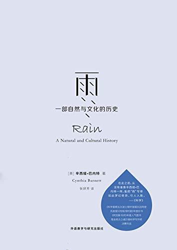 《雨:一部自然与文化的历史》 辛西娅·巴内特 epub+mobi+azw3 kindle电子书下载