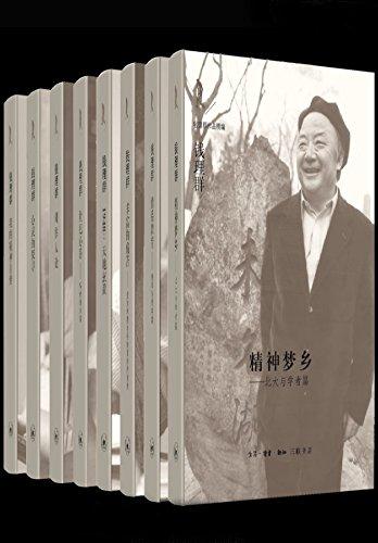 《钱理群作品精编》 共8册 epub+mobi+azw3 kindle电子书下载