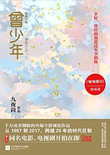 《曾少年》 (套装两册) 九夜茴 epub+mobi+azw3 kindle电子书下载