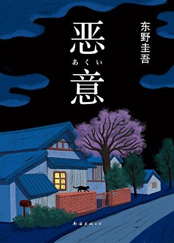 《恶意》电子书下载 东野圭吾小说 epub+mobi+azw3 kindle+多看版