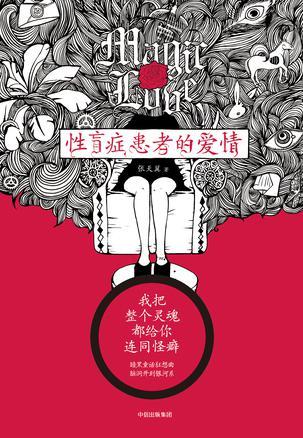 《性盲症患者的爱情》 张天翼 epub+mobi+azw3 kindle电子书下载