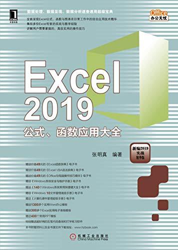 《Excel 2019公式、函数应用大全》 张明真
