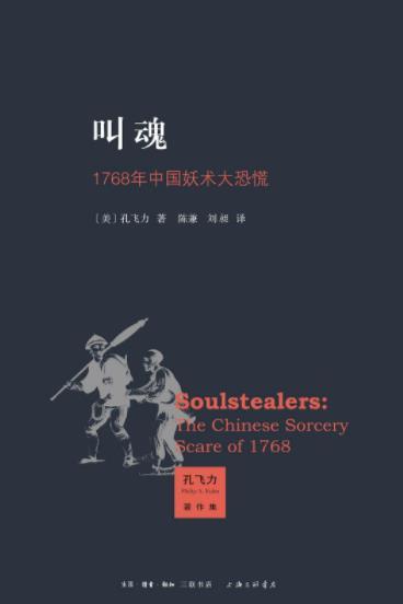 《叫魂:1768年中国妖术大恐慌》 孔飞力 epub+mobi+azw3 kindle电子书下载