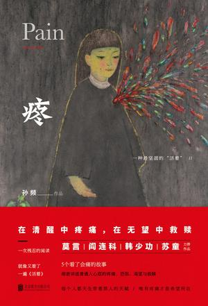 《疼》 孙频 epub+mobi+azw3 kindle电子书下载