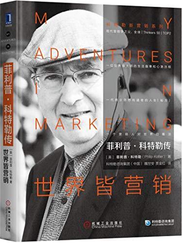 《菲利普·科特勒传:世界皆营销》 epub+mobi+azw3 kindle电子书下载