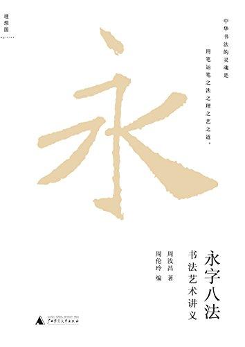 《永字八法》 周汝昌 epub+mobi+azw3 kindle电子书下载