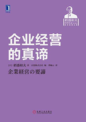 《企业经营的真谛》 稻盛和夫  epub+mobi+azw3+pdf  kindle电子书下载
