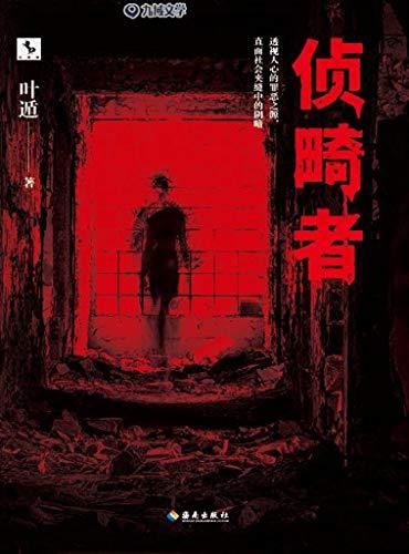 《侦畸者》 叶遁  epub+mobi+azw3+pdf kindle电子书下载