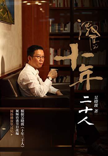《激荡:十年二十人》电子书下载 吴晓波 epub+mobi+azw3 kindle+多看版