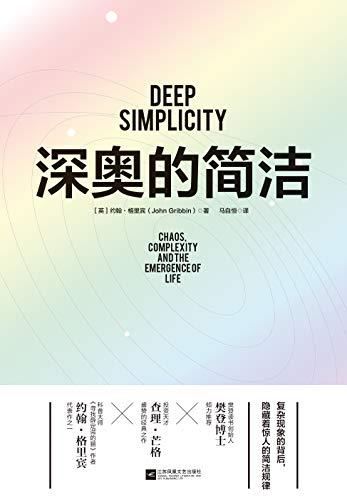 《深奥的简洁》 约翰·格里宾  epub+mobi+azw3 kindle电子书下载