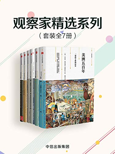 《观察家精选系列》 (套装共7册) epub+mobi+azw3 kindle电子书下载
