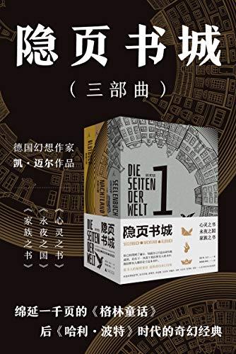 《隐页书城》 (三部曲)  凯・迈尔   epub+mobi+azw3   kindle电子书下载