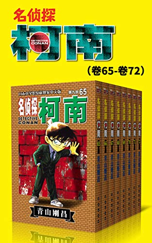 《名侦探柯南第6-10部》 (卷41~卷80) 青山刚昌 epub+mobi+azw3 kindle电子书下载