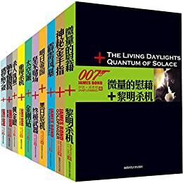 《007詹姆斯·邦德系列套装》 (10本+38本大合集)  弗莱明