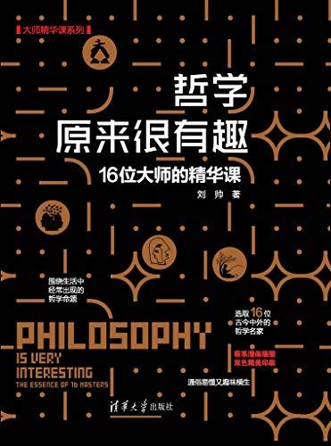 《哲学原来很有趣》(16位大师的精华课) 刘帅  epub+mobi+azw3+pdf kindle电子书下载