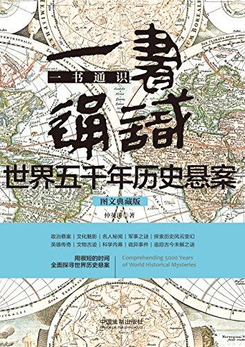 《一书通识世界五千年历史悬案》 (博学通识系列) 仲英涛  epub+mobi+azw3+pdf kindle电子书下载