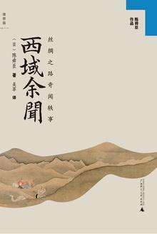 《西域余闻:丝绸之路奇闻轶事》 陈舜臣   epub+mobi+azw3+pdf   kindle电子书下载