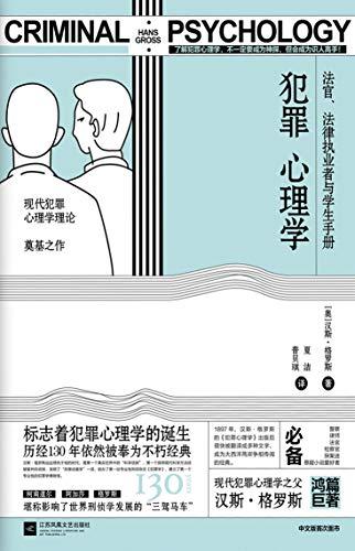 《犯罪心理学》 (现代犯罪心理学理论) 汉斯·格罗斯  epub+mobi+azw3+pdf  kindle电子书下载