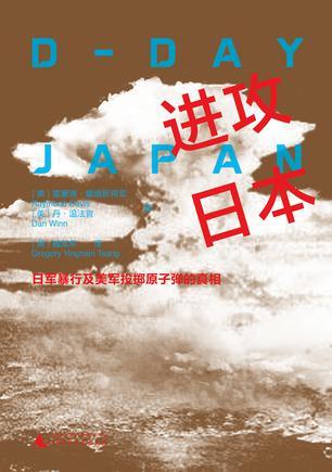 《进攻日本》(日军暴行及美军投掷原子弹的真相) 戴维斯   epub+mobi+azw3   kindle电子书下载
