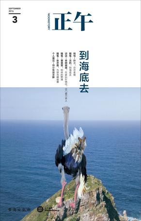 《正午3:到海底去》 正午 epub+mobi+azw3 kindle电子书下载