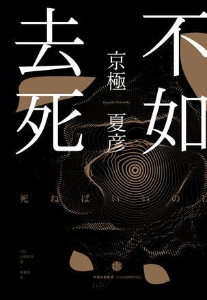 《不如去死》电子书 京极夏彦  epub+mobi+azw3+pdf  kindle电子书下载