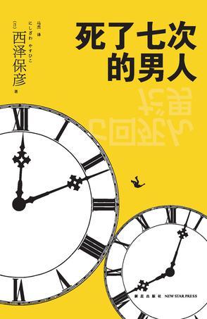 《死了七次的男人》 西泽保彥  epub+mobi+azw3+pdf  kindle电子书下载