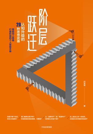 《阶层跃迁》(认知升级的20种思想武器) 闫肖峰   epub+mobi+azw3+pdf   kindle电子书下载