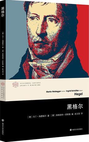 《黑格尔》 马丁・海德格尔 epub+mobi+azw3 kindle电子书下载